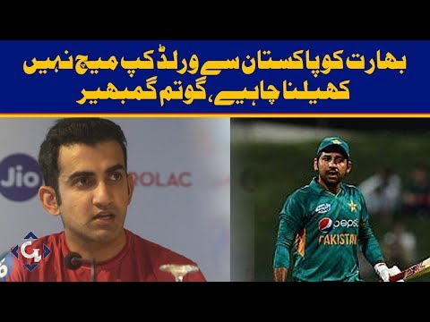 India shouldn't play with Pakistan in World Cup says Gautam Gambhir | G Sports with Waheed Khan