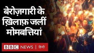 Coronavirus India Update: Lockdown और Unemployment की मार झेल रहे नौजवानों ने किया प्रदर्शन (BBC)