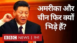 China की Warning और Hong Kong पर America का बड़ा फ़ैसला (BBC Hindi)