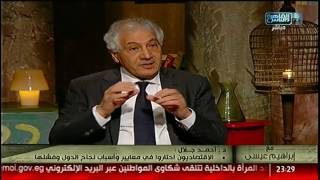 الجانب الاخر من الرواية | سياسات مصر الإقتصادية