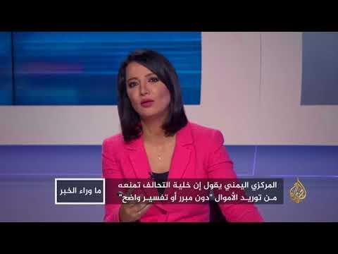 -ما وراء الخبر--من وراء عرقلة عمل البنك المركزي باليمن؟  - 21:21-2017 / 8 / 13