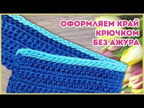 Как обработать край вязаного изделия крючком видео