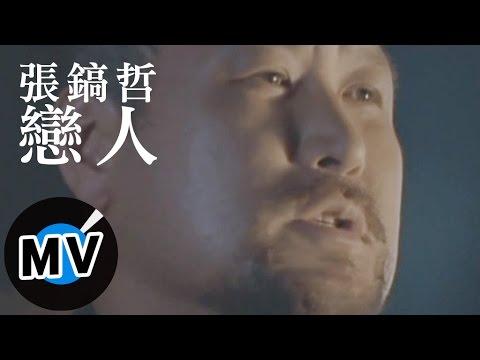 張鎬哲 - 戀人 (官方版MV)