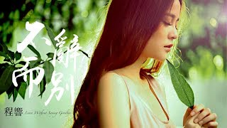 【hd】程響 - 不辭而別 [新歌][歌詞字幕][完整高清音質] Cheng Xiang - Leave Without Saying Goodbye