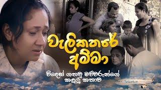 Kavi Bana Vol:06 | Welikathare Amma (වැලිකතරේ අම්මා) - Ethabediwewa Mahindarathana Thero | Kavi Bana
