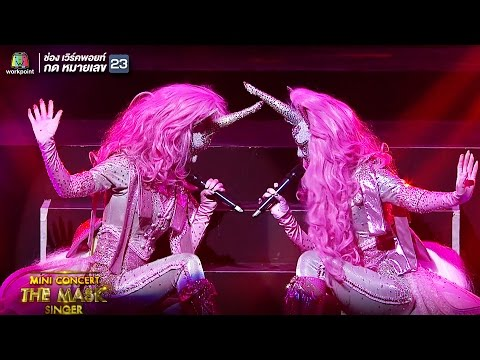 Without You | หน้ากากโพนี่ VS หน้ากากโพนั่น  | MINI CONCERT THE MASK SINGER 1