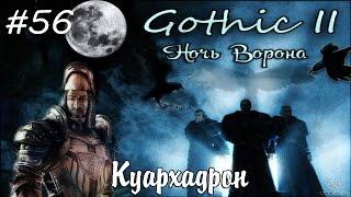 Прохождение Gothic 2: Ночь Ворона 56. Куархадрон