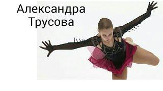Александра Трусова Русская ракета