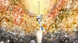 Orangestar 「回る空うさぎ」by燦鳥ノム 【歌ってみた】