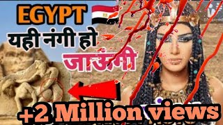 Egypt 🇪🇬  (यही नंगी हो जाऊंगी) Interesting Facts In Hindi (watch till the end) || INSPIRED YOU