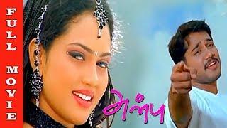 Anbu Tamil Full Movie   Bala   Deepu   Vadivelu   Vijayakumar   Rekha   Tamil Hit Movies