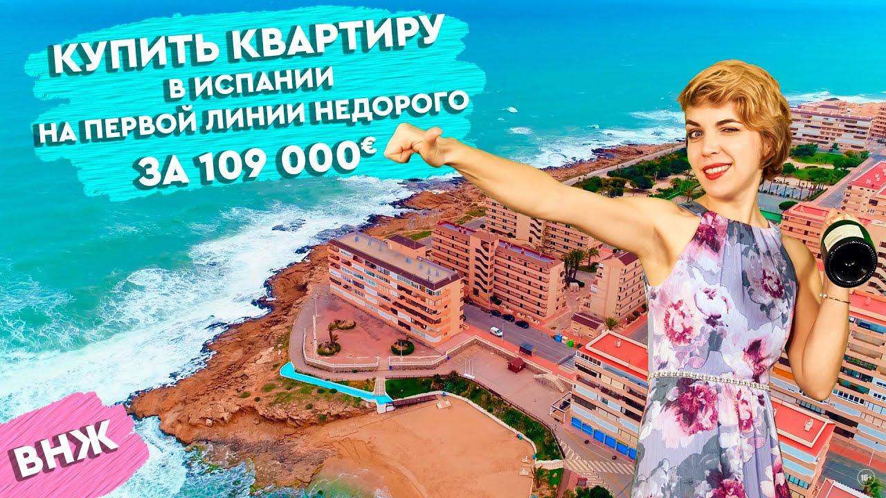 Квартиру в испании купить недорого недвижимость лимассола продажа