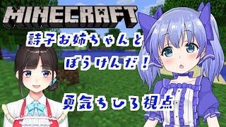 【Minecraft】詩子お姉ちゃんとぼうけんだ!【鈴鹿詩子】