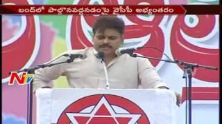 AP Political Parties Cautious Response to Pawan Kalyan Speech NTV