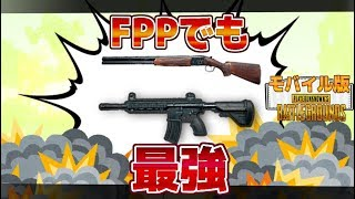 【PUBGモバイル】FPPでもM416&S686が最強【スマホ版】