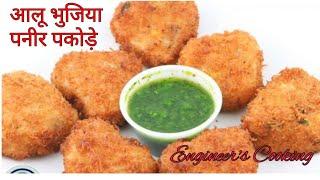 Kurkure Paneer | कुरकुरे पनीर पकोड़ा बनाने की विधि | Paneer Pakoda Recipe in hindi.