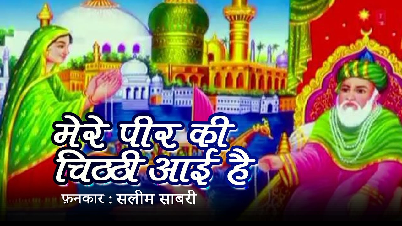 Mere Peer Ki Chitthi Aayi Hai #Khwaja Madine Pahuncha Do #Dargah Qawwali  Song 2017 #Vianet Islamic
