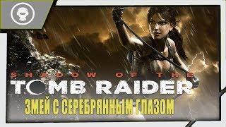 Shadow of the Tomb Raider ➤ЛАРА КРОФТ ➤ ПРОХОЖДЕНИЕ| 4 серия