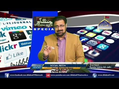 Evening Hour with Farooq Nazar I Syeda Uzam Ali Jafri I Social Media I 18 01 2019