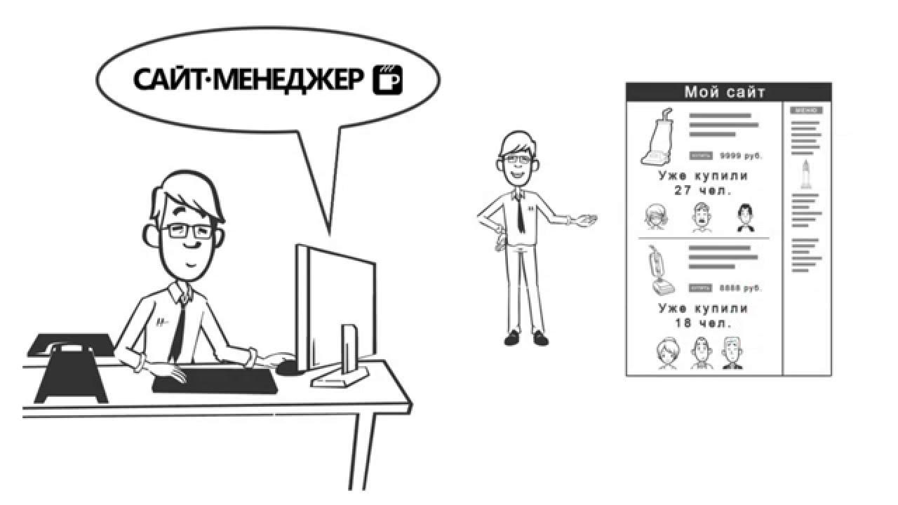 САЙТ-МЕНЕДЖЕР - конструктор интернет-магазинов