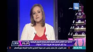 محمود عزت القائم باعمال المرشد العام لجماعة الإخوان الإرهابية يبث أول فيديو بعد هروبه منذ 3 سنوات