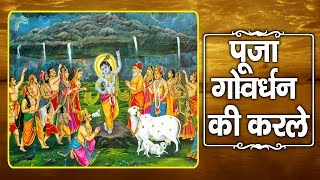 2016-puja-goverdhan-ki-karle-snehlata-giriraj-parikrama-ambey-bhakti