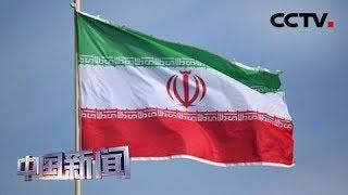 [中国新闻] 英外交高官访伊斡旋冲突 重申维护伊核协议决心 | CCTV中文国际