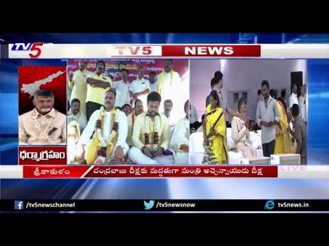 Chandrababu Dharma Parotta Deeksha & BalaKrishna   Vijayawada   TV5 News