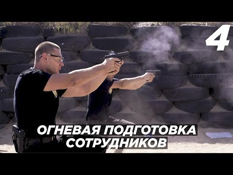 """Огневая подготовка сотрудников охранной фирмы """"ТИТАН"""""""