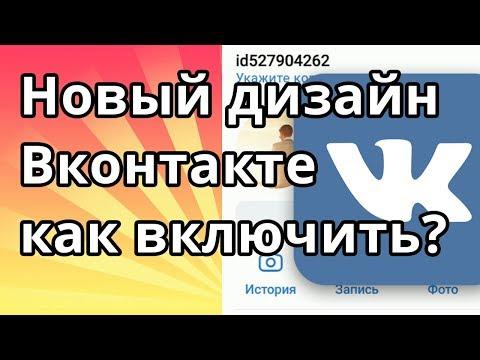 Новый дизайн вк (Вконтакте) - как включить по Qr коду