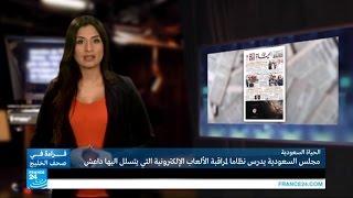 """السعودية تراقب الألعاب الإلكترونية لإيقاف """"تنظيم الدولة"""""""