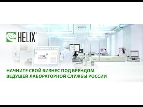 Лаборатории для сдачи анализов. Интервью с генеральным директором лабораторной службы Хеликс.
