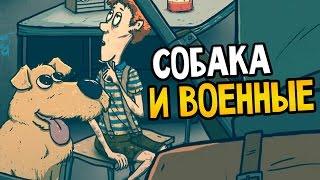 60 Seconds! Прохождение На Русском #18 — СОБАКА И ВОЕННЫЕ