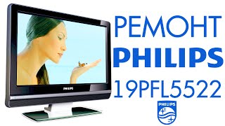 РЕМОНТ БЛОКУ ЖИВЛЕННЯ ТЕЛЕВІЗОРА PHILIPS 19PFL5522D/12