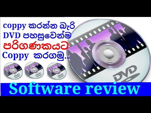 How to copy uncopy DVD your pc(sinhala)