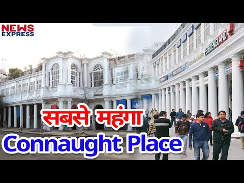 World का सबसे महंगा Office Location बना Connaught Place