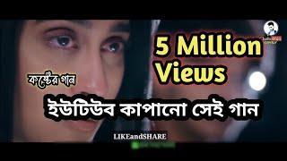 ইউটিউব কাপানো সেই গান ||  Bangla sad song 2020 || Babar Biye || Choto Raja Express || Biplab Sarkar