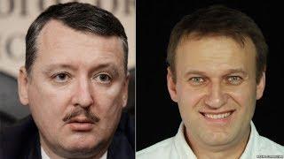 ⚔ Дебаты Навального и Стрелкова