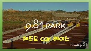 제주도 여행 필수 코스 racing 9.81 park