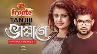 New Bangla Natok Music Video 2018 | Bhallage | ft Fs Nayeem , Sabnam Faria | by Tanjib Sarowar