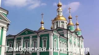 видео Как провести выходные, поездка в Тамбов
