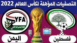 موعد مباراة فلسطين و اليمن تصفيات اسيا المؤهلة لكاس العالم 2022 وكاس اسيا 2023 +🎙📺 | اليمن وفلسطين