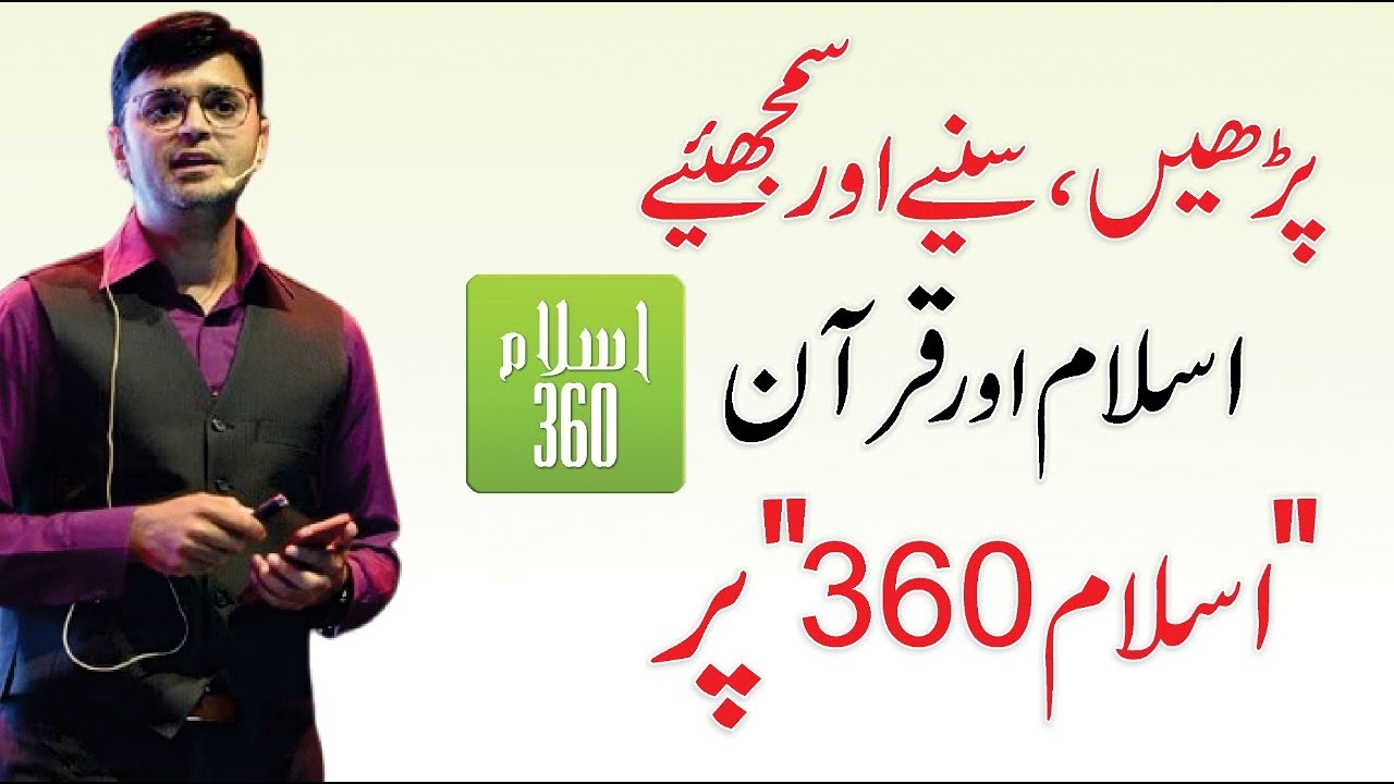 Islam 360 - Search in the Quran & Hadith   Zahid Hussain Chihpa