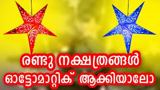 ഇതിത്ര Simple ആയിരുന്നോ?  How to assemble dim and bright. #Dim and Bright, #Dim and Brighten, #Dim