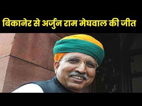 Lok Sabha Elections 2019 Result  Updates: Arjun Ram Meghwal wins from Bikaner Rajasthan