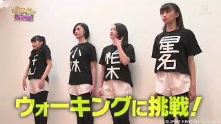 2017.09.07 ON AIR (第23回放送) 出演者:星名美怜 柏木ひなた 中山莉子 ...