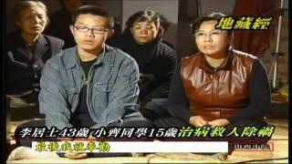 山西小院6/7(念佛誦經治病故事)(國語)