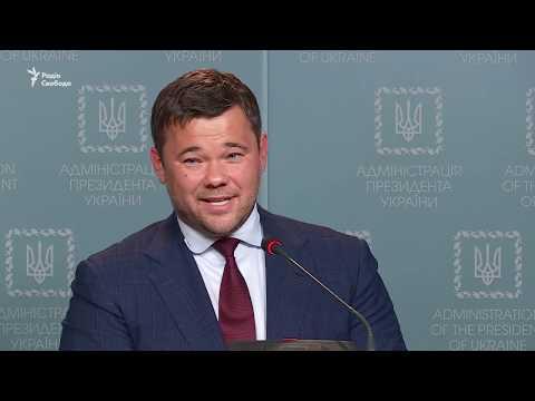 Права рука Зеленського. Перший виступ Богдана в Офісі президента
