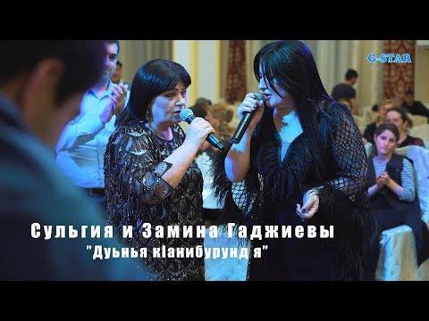 Сульгия и Замина Гаджиевы Дуьнья кIанибурунд я 2019