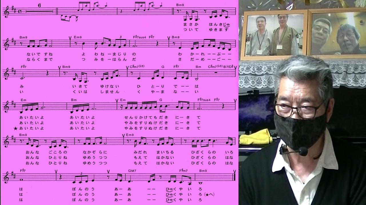 村井歌謡教室(生徒の個人レッスン)市川由紀乃(秘桜)